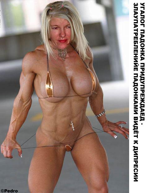 Женский бодибилдинг: красота - это страшная сила! - фото 15.
